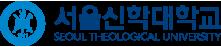 서울신학대학교 SEOUL THEOLOGICAL UNIVERSITY