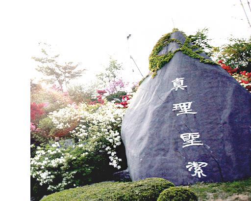 서울신학대학교 기념비